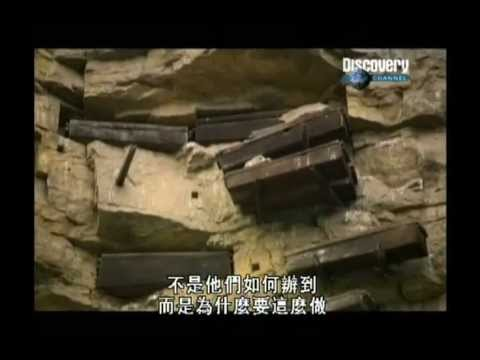 Discovery Channel Award-winning Documentary -- Myterious Hanging Coffins of China