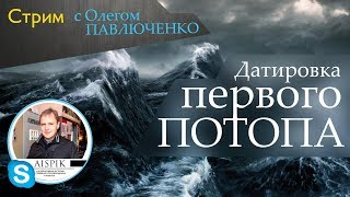 Стрим с Олегом Павлюченко. Датировка Потопа XVII - XVIII века  #AISPIK #aispik #айспик