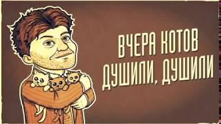 Как Хованский котят убивал за 50 рублей