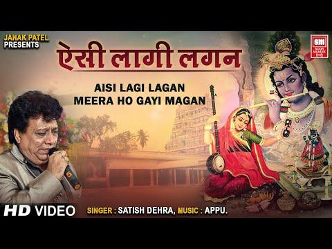 मीराबाई भजन I ऐसी लागी लगन मीरा हो I Aisi Lagi Lagan Meera I Satish Dehra I Krishna Bhajan
