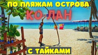 Остров Ко Лан Паттайя 2021 Пляжи Ко Лан без туристов Едем по пляжам острова Ко Лан с тайками