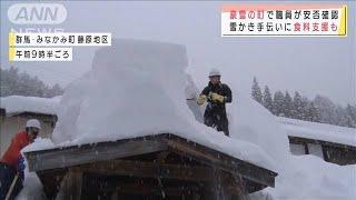 強烈寒波・・・例年より早い雪かきで高齢者に増す負担(2020年12月19日) - YouTube