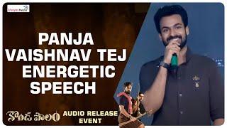 Panja Vaishnav Tej Energetic Speech @ Kondapolam Audio Release Event   Shreyas Media Image