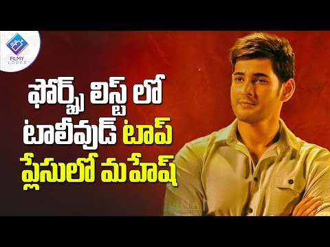 Mahesh Babu's Hatrick on Forbes Celebrity...
