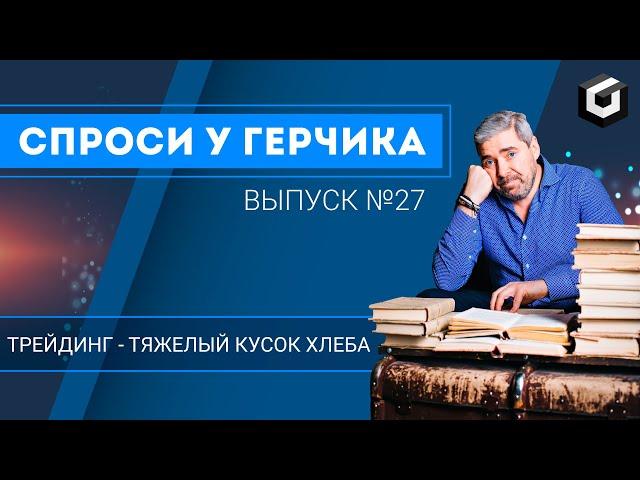 СПРОСИ У ГЕРЧИКА №27 - Чудес в трейдинге не бывает