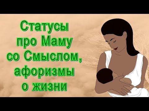 Статусы про Маму со Смыслом / Цитаты о Матери, Народная мудрость, Афоризмы и Высказывания о Жизни
