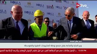 بالفيديو.. وزير الصناعة يضع حجر أساس مصنع بوصلة بـ6 أكتوبر