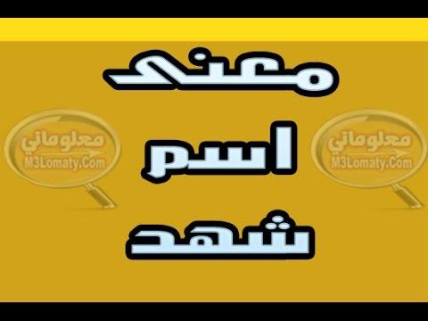 معنى اسم شهد معاني اسماء بنات معاني الاسماء معلوماتي Youtube