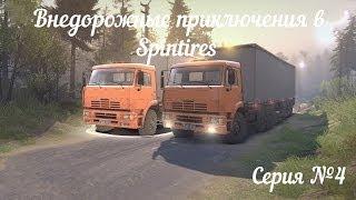 Spintires Внедорожные приключения. Серия 4