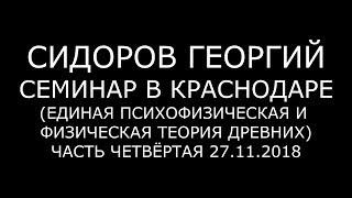 Георгий Сидоров. Психофизическая и физическая теория древних. Часть 4