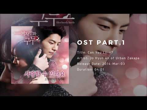Her Lovely Heels OST / 여자만화 구두 OST Full Album