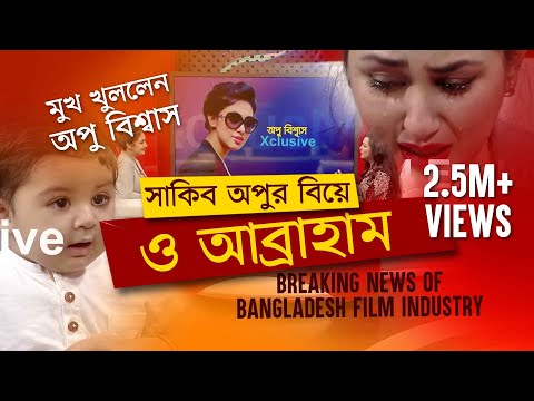 Apu Biswas Exclusive Interview (Full) about Marriage to Shakib Khan on NEWS24