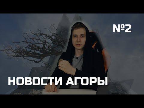 видео: Новости Агоры: большое обновление, озвучка героев и необычный скин