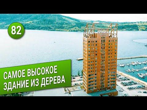 Самое высокое в мире здание из дерева!