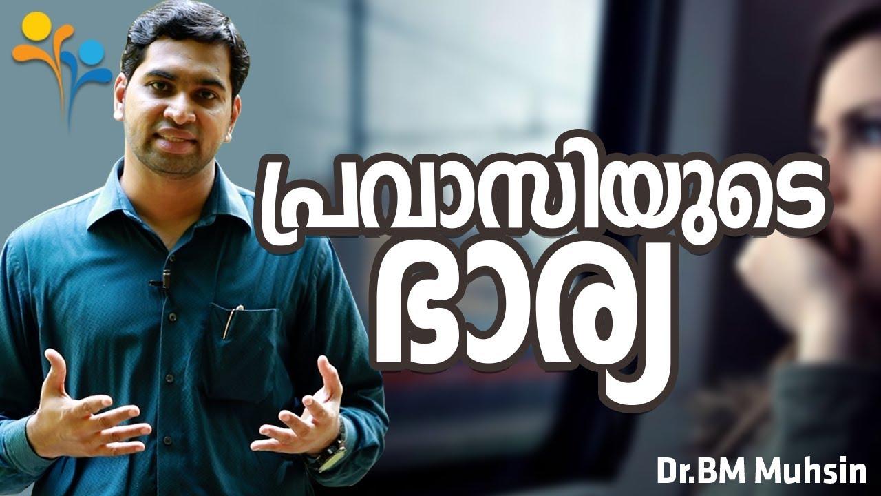 Download പ്രവാസികൾക്കയി ഒരു വീഡിയോ | Dr.BM Muhsin | Happy Family Life