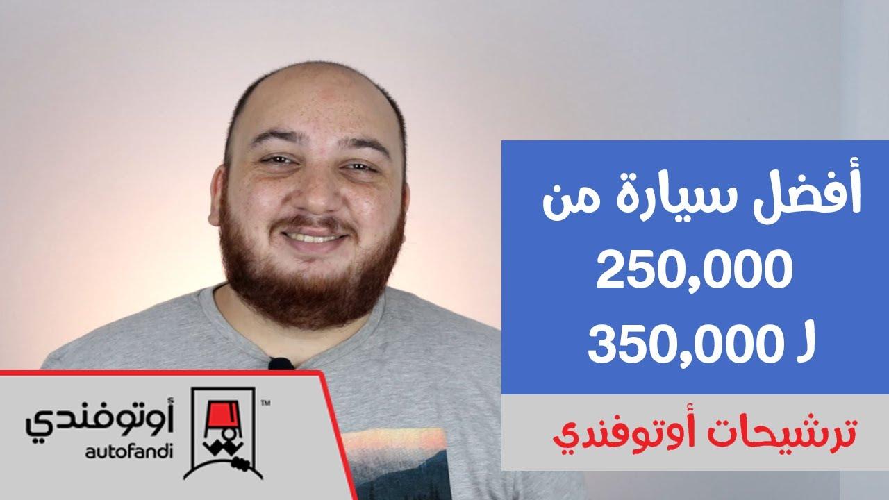 ترشيحات أوتوفندي: أيه أفضل عربية من 250 : 350 ألف جنيه؟