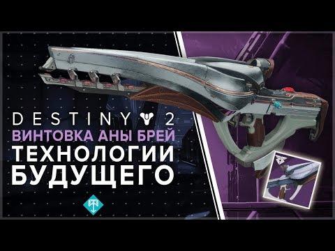 Destiny 2. Новый рассвет 2/5. Как получить винтовку Аны Брей 'Технологии Будущего' ? - Видео приколы смотреть