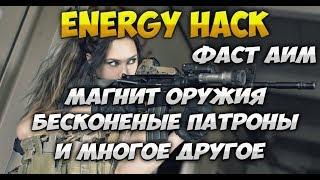 ПРИВАТНЫЙ ЧИТ ДЛЯ WARFACE АИМ ВХ ENERGY HACK 100% БЕЗ БАНА ЧИТ НА ВАРФЕЙС