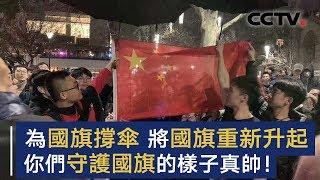 为国旗支持伞 把国旗从海中混合出重新升起来……你们守护国旗凶恶真帅!| CCTV