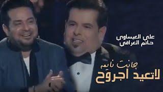 Ali Al-Issawi  Ft. Hatam AlIraqi- Lated Jrawh | لاتعيد اجروح جانت نايمه علي العيساوي وحاتم العراقي
