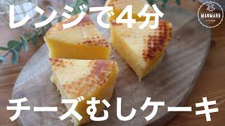 【ピザチーズで作る】しっとりもっちりチーズむしケーキの作り方。簡単蒸しパン