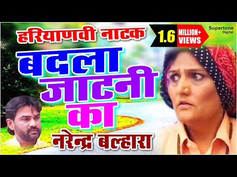 बदला जाटनी का   NARENDER BALHARA   Haryanvi Natak   Latest Haryanvi Movie