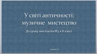 """Урок мистецтва №3 """" У світі античності - 7)музичне  мистецтво"""""""