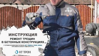 Sub-nol harorat materiallar foydalanish bilan o'zida beton yoriqlar ta'mirlash Ktron-4 Т600 QISH