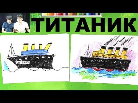 Как нарисовать ТИТАНИК большой корабль