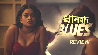 Dhanbad Blues (ধানবাদ ব্লুজ) Episodes FULL REVIEW | Rajatava, Solanki, Sourav | hoichoi | Bengali
