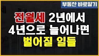 전월세 2년에서 4년으로 늘어나면 벌어질 일들 (Feat. 전월세 신고제)