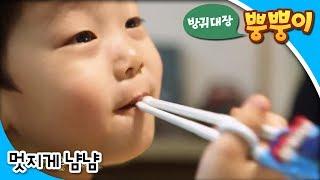방귀대장 뿡뿡이 - Farting King Pung Pung_[2018]멋지게 냠냠_#002
