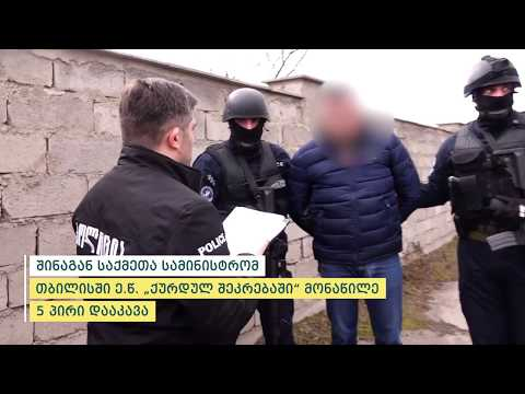 police special forces operation in Tbilisi
