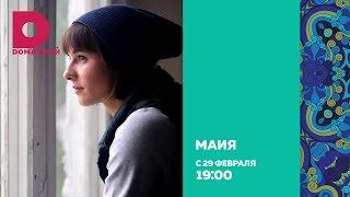 Премьера! Сериал «Майя»