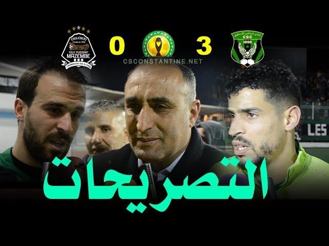 CS Constantine 3 - 0 TP Mazembe : Les déclarations