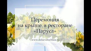 Выездная регистрация на крыше в ресторане Паруса | Delocvetochnoe | 2014