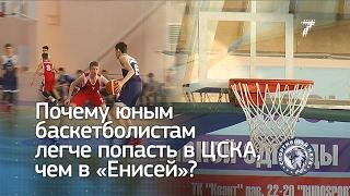 Юным баскетболистам легче попасть в ЦСКА, чем в «Енисей»