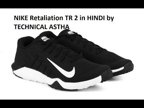 4eb9d4d8c01 NIKE Retaliation TR 2 in HINDI by TECHNICAL ASTHA - YouTube