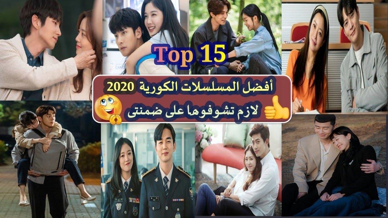 افضل المسلسلات الكورية 2020 اللى لازم تشوفها على ضمنتى