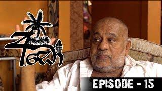 අඩෝ - Ado | Episode - 15 | Sirasa TV Thumbnail