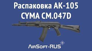 Розпакування приводу АК 105 CYMA CM.047D #AIRSOFT_RUS