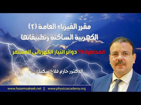 المحاضرة 19 دوائر التيار الكهربي المستمر Direct current circuits جامعة الازهر - غزة