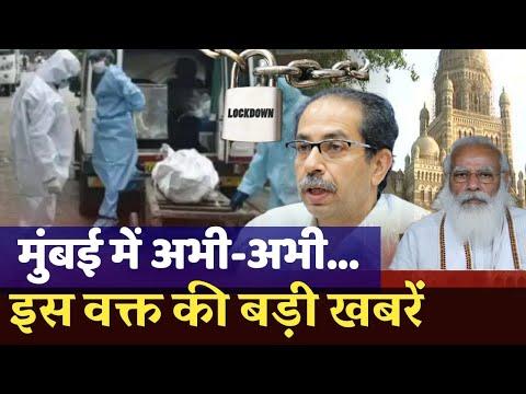 Mumbai News Live Today | Maharashtra News Today Live Hindi