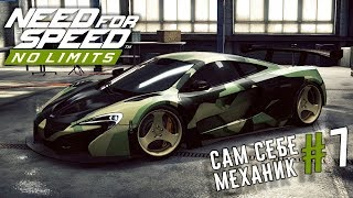 Need for Speed: No limits - McLaren 650S на уровне механика (ios) #86