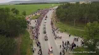 Белогорск 9 мая 2018 год SKoval