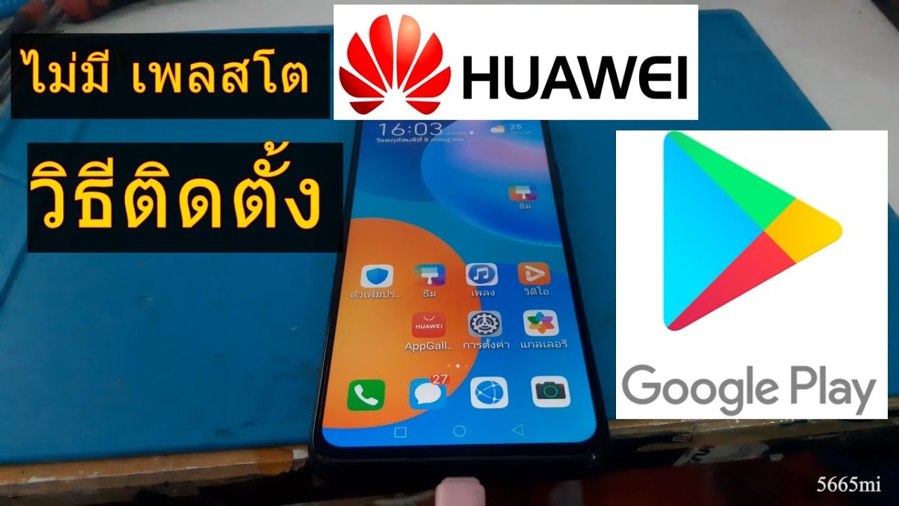 แก้ huawei ไม่มี Google Play store วิธีติดตั้งเพลสโตหัวเว่ย ติดตั้ง play store huawei 2021