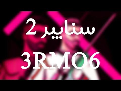 سنايبر 《2》| ( جوبا العراق ) | THE KING H