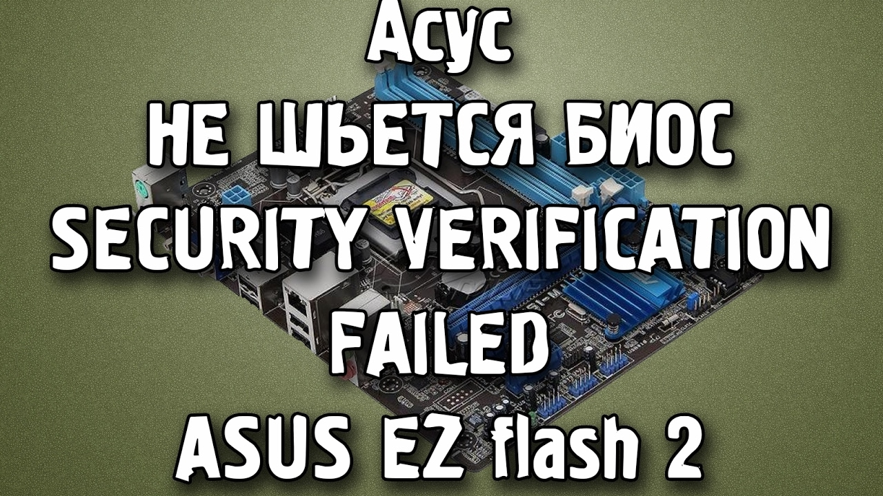 Прошивка BIOS ASUS P8H61-M LX3 R2 0 REV 2 01