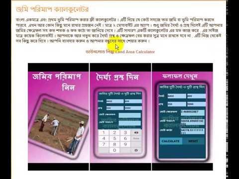 Land Area Calculator Bangla  ☑