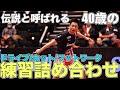 既に40歳...伝説(レジェンド)と呼ばれたカットマンの練習は質が高すぎて何も言えなくなりました。【琉球アスティーダ】Joo Saehyuk Training